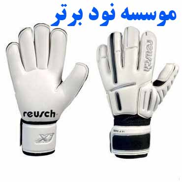 http://hamedsat.persiangig.com/document/Goalkeeper%20glov.jpg